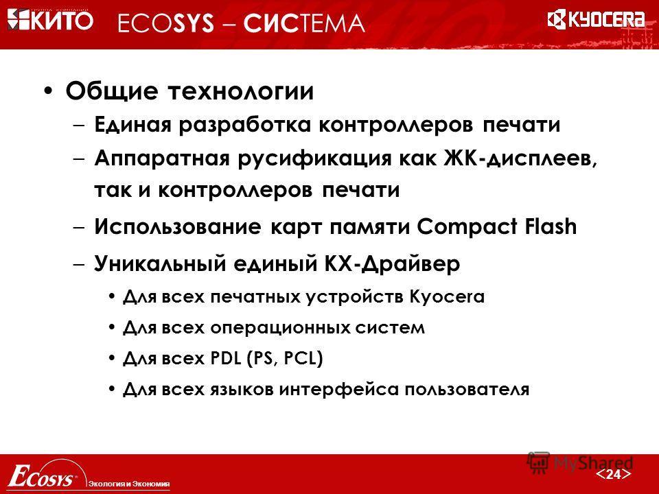 23 Экология и Экономия ECO SYS – СИС ТЕМА Модульность Приложение Быстрое сканирование Пример: Настройка панели оператора в соответствии с запросом пользователя Сенсорная клавиша Быстрое сканирование