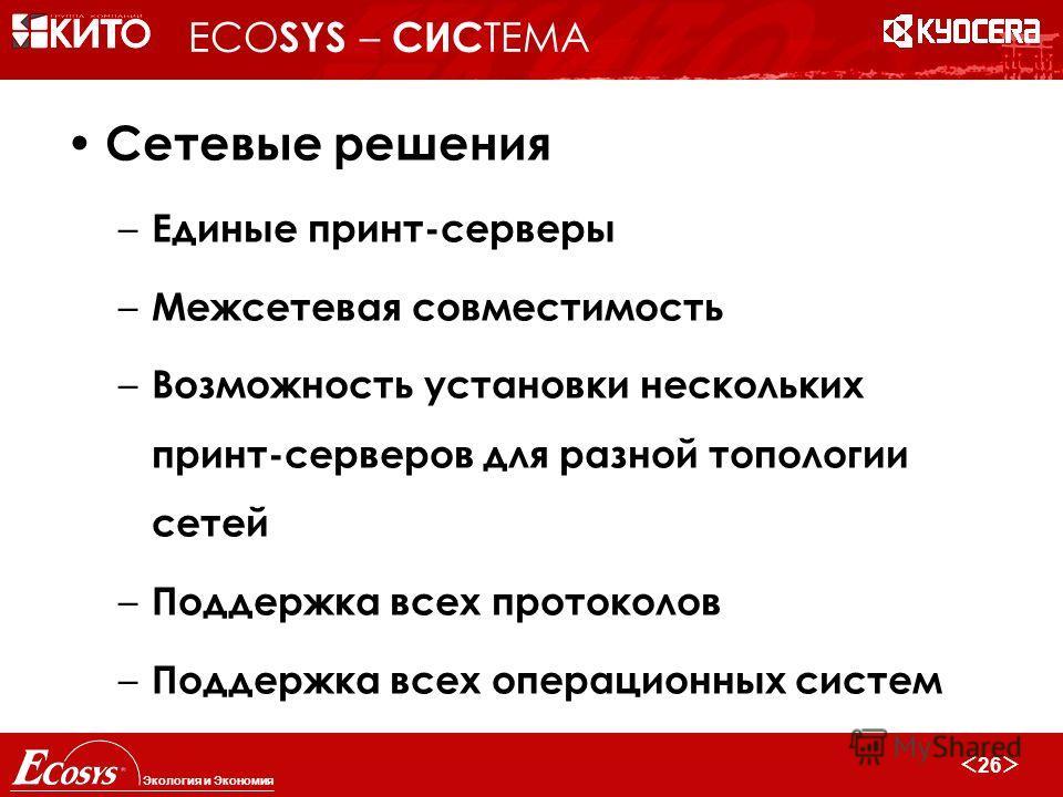 25 Экология и Экономия ECO SYS – СИС ТЕМА Общие технологии – Уникальный единый КХ-Драйвер Удобный графический интерфейс