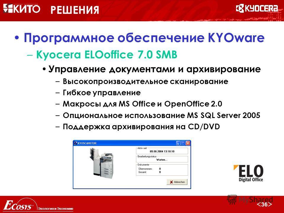 35 Экология и Экономия РЕШЕНИЯ Программное обеспечение KYOware – KYOcount 3.01 Автоматическое считывание счетчиков Статусные сообщения Управление устройствами Уровень тонера Вывод отчетов Управление ресурсами устройства