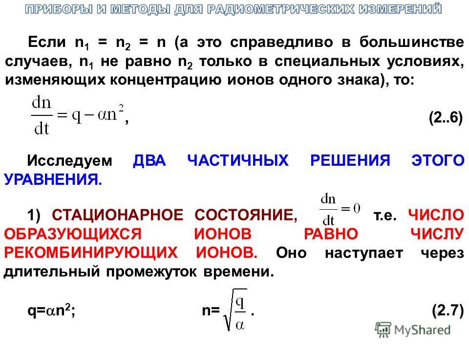 25 Если n 1 = n 2 = n (а это справедливо в большинстве случаев, n 1 не равно n 2 только в специальных условиях, изменяющих концентрацию ионов одного знака), то:, (2..6) Исследуем ДВА ЧАСТИЧНЫХ РЕШЕНИЯ ЭТОГО УРАВНЕНИЯ. 1) СТАЦИОНАРНОЕ СОСТОЯНИЕ, т.е.