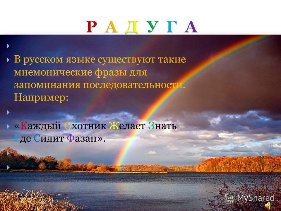 Цвета в радуге расположены в последовательности, соответственной спектру видимого цвета – от красного до фиолетового.