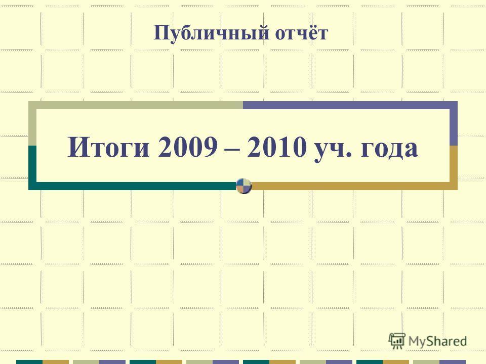 Итоги 2009 – 2010 уч. года Публичный отчёт