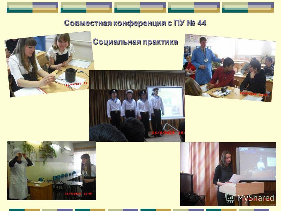 Совместная конференция с ПУ 44 Социальная практика