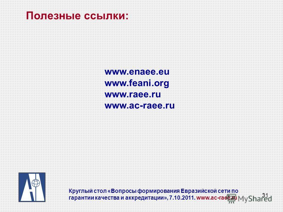 31 Полезные ссылки: www.enaee.eu www.feani.org www.raee.ru www.ac-raee.ru Круглый стол «Вопросы формирования Евразийской сети по гарантии качества и аккредитации», 7.10.2011. www.ac-raee.ru