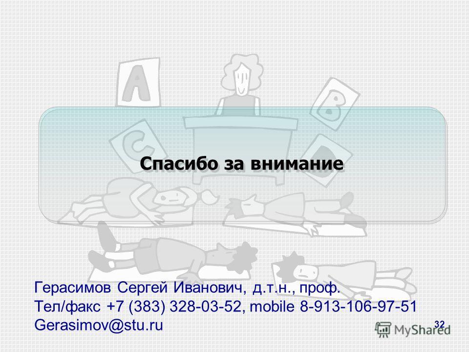 32 Спасибо за внимание Герасимов Сергей Иванович, д.т.н., проф. Тел/факс +7 (383) 328-03-52, mobile 8-913-106-97-51 Gerasimov@stu.ru