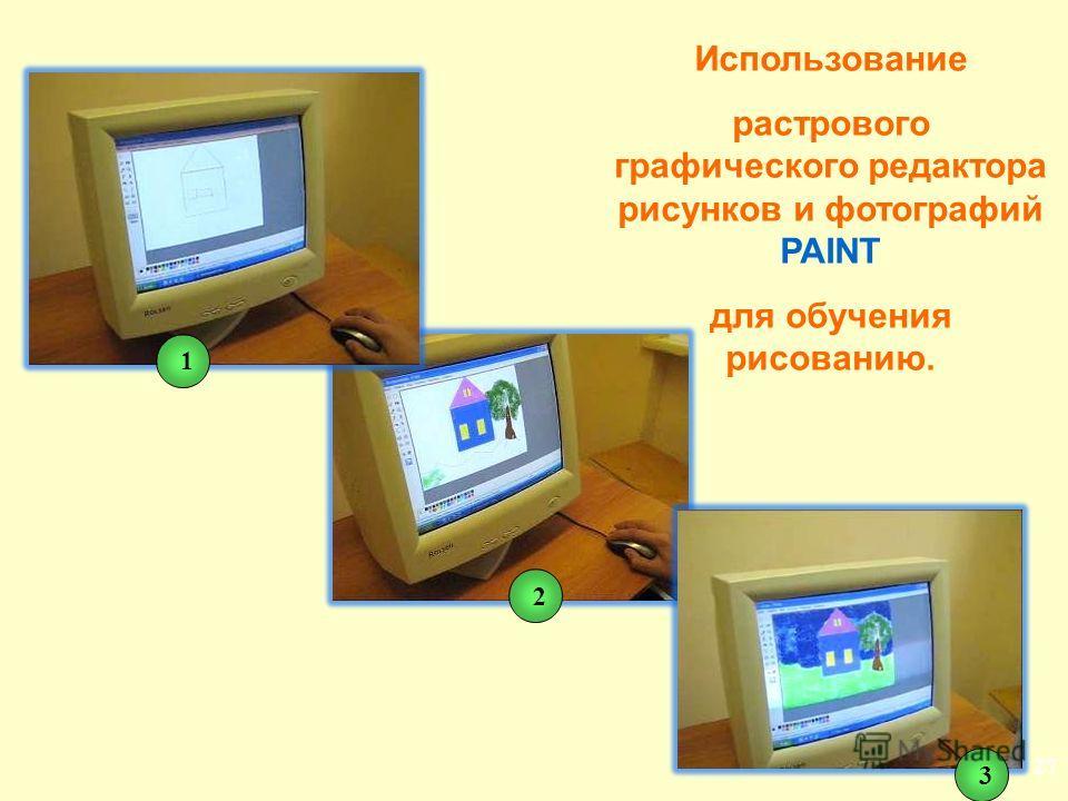 Использование растрового графического редактора рисунков и фотографий PAINT для обучения рисованию. 123 27