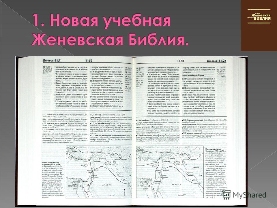 Библия учебная, с комментариями, в приложении: симфония, цветные карты.