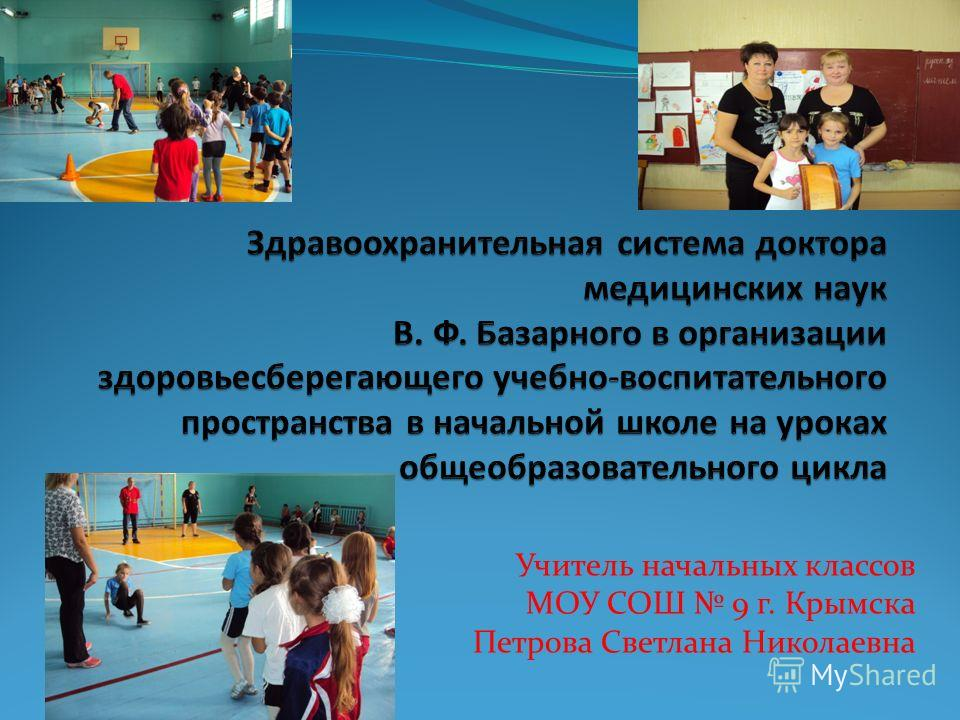 Учитель начальных классов МОУ СОШ 9 г. Крымска Петрова Светлана Николаевна