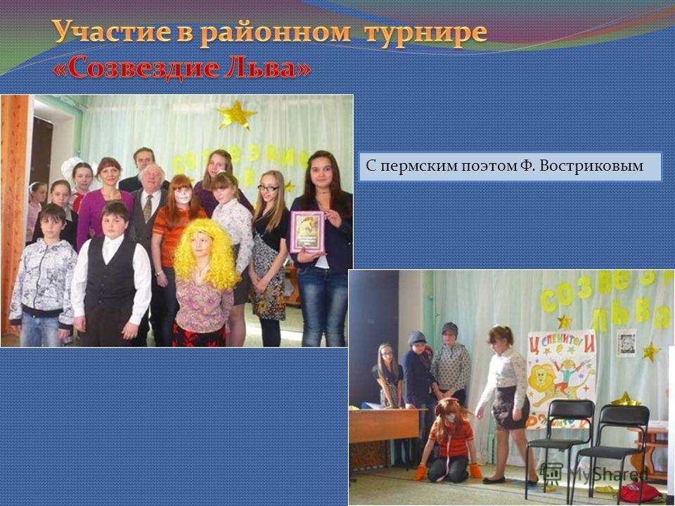 С пермским поэтом Ф. Востриковым
