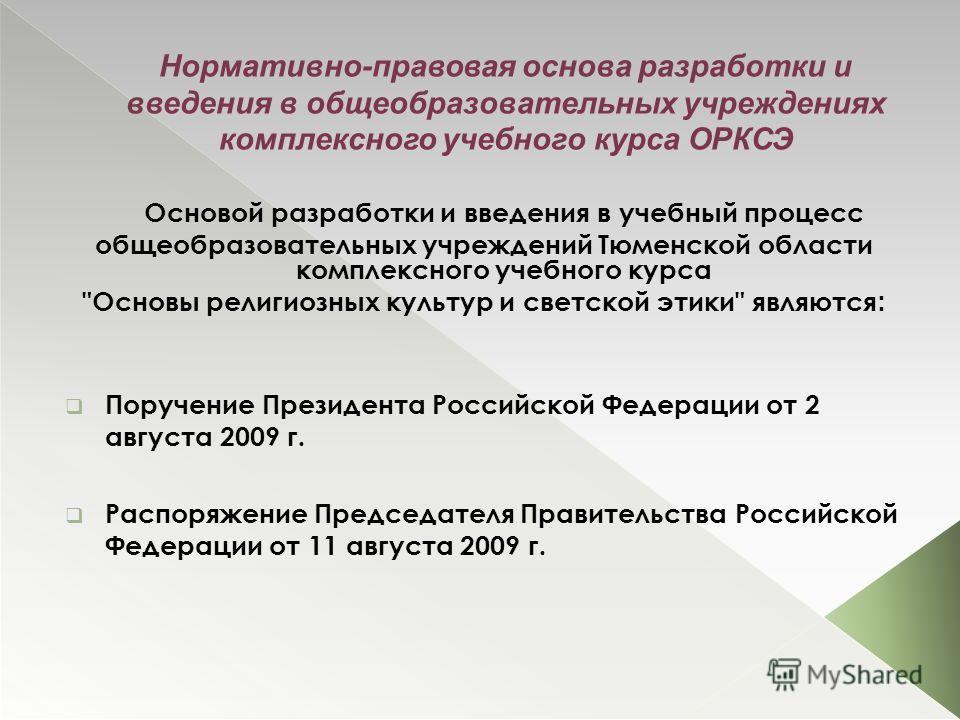 Основой разработки и введения в учебный процесс общеобразовательных учреждений Тюменской области комплексного учебного курса