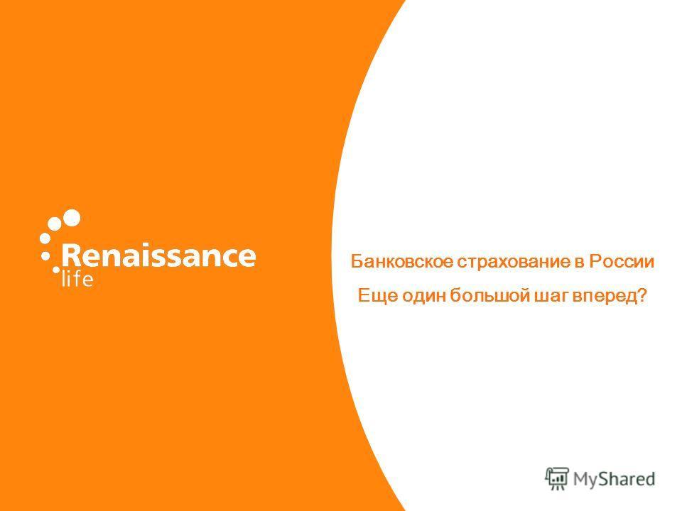 Банковское страхование в России Еще один большой шаг вперед?
