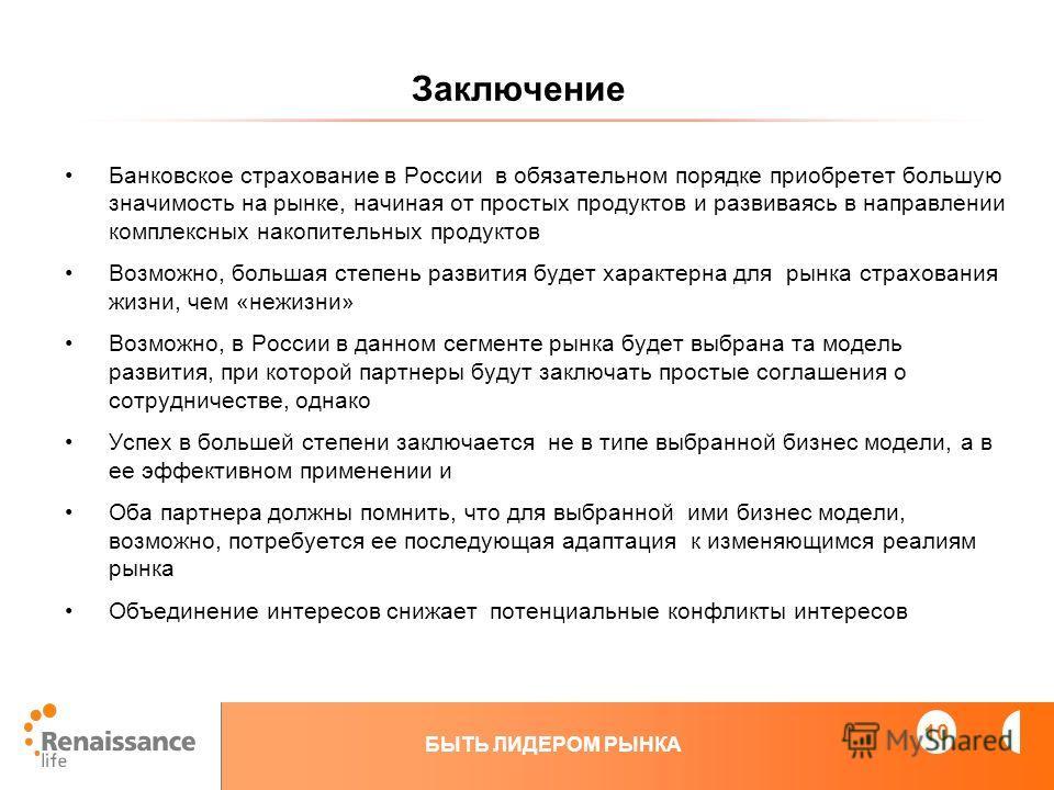 10 БЫТЬ ЛИДЕРОМ РЫНКА Заключение Банковское страхование в России в обязательном порядке приобретет большую значимость на рынке, начиная от простых продуктов и развиваясь в направлении комплексных накопительных продуктов Возможно, большая степень разв