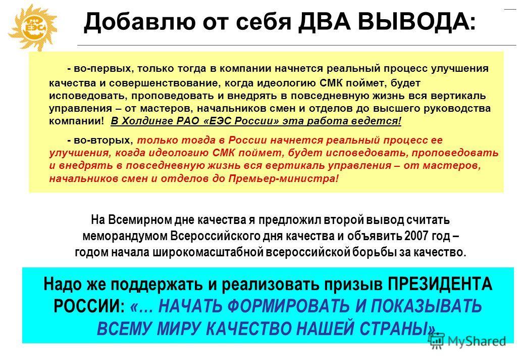 3 Таким образом, в энергокомпаниях Холдинга РАО «ЕЭС России» должна и начала решаться задача, которая важна, как в целом для России, так и, соответственно, для электроэнергетики, как одной из составляющей индустриальной и экономической инфраструктуры