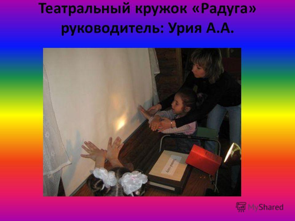 Театральный кружок «Радуга» руководитель: Урия А.А.