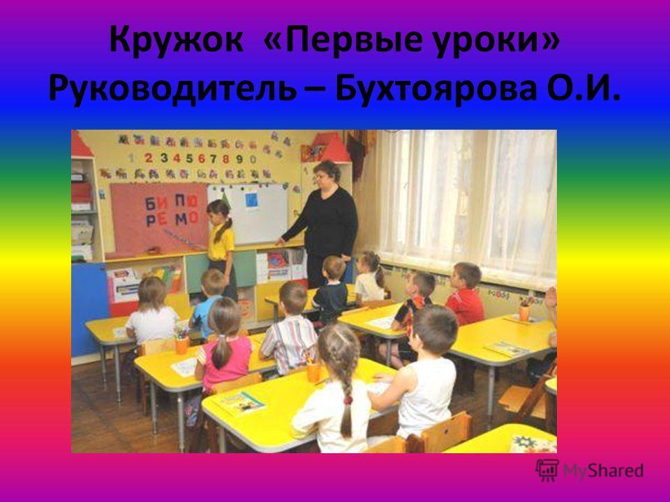 Кружок «Первые уроки» Руководитель – Бухтоярова О.И.