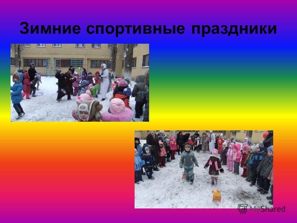 Зимние спортивные праздники