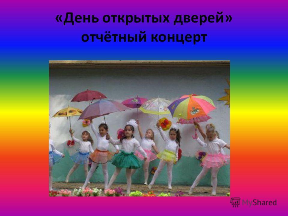 «День открытых дверей» отчётный концерт