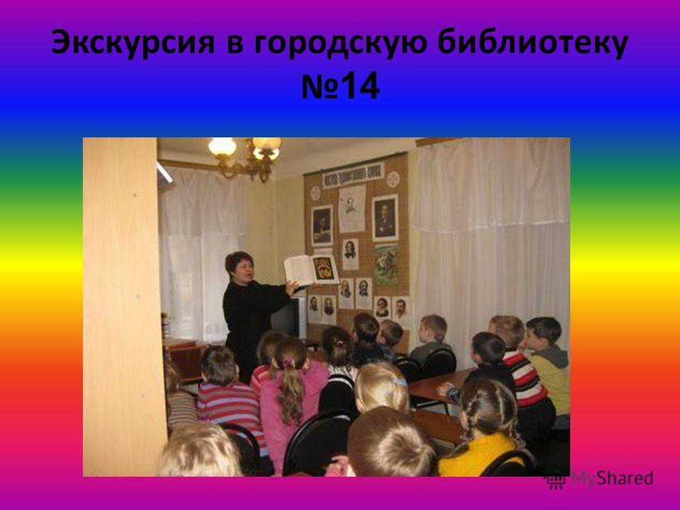 Экскурсия в городскую библиотеку 14