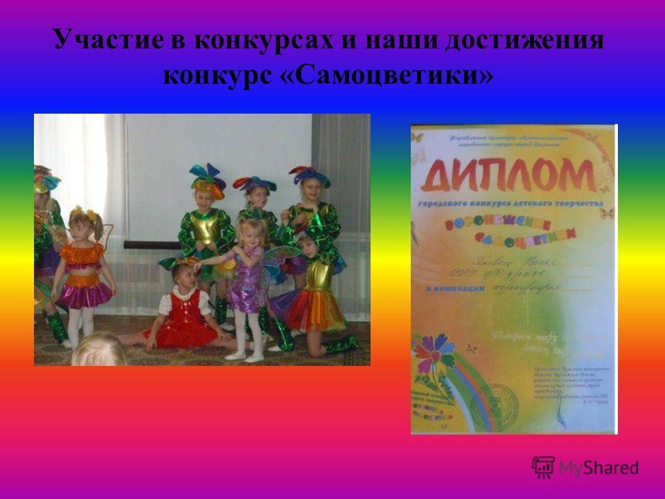 Участие в конкурсах и наши достижения конкурс «Самоцветики»