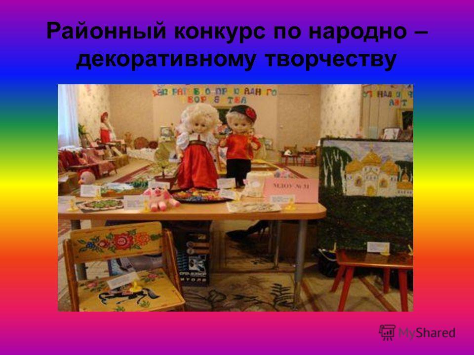 Районный конкурс по народно – декоративному творчеству