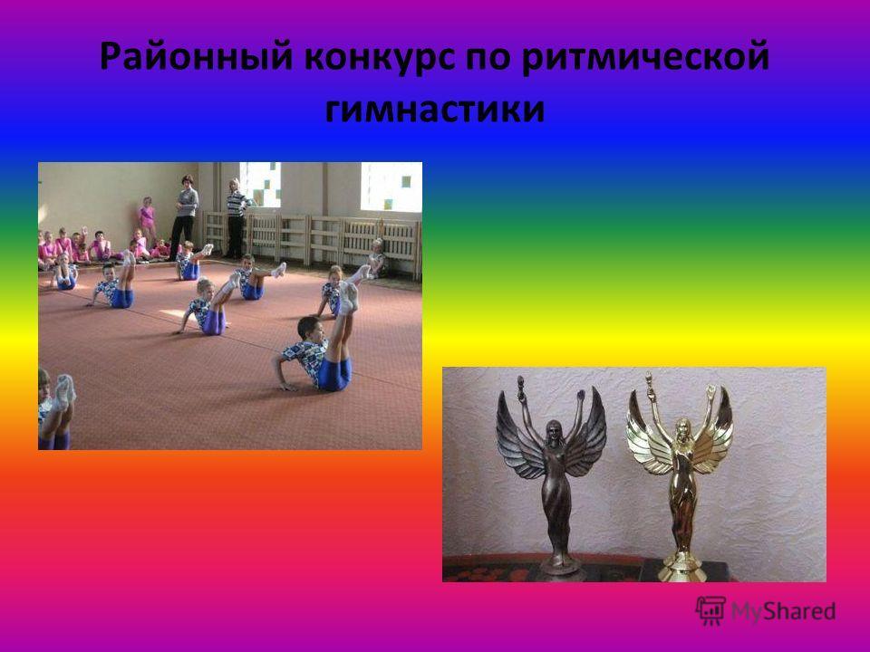 Районный конкурс по ритмической гимнастики
