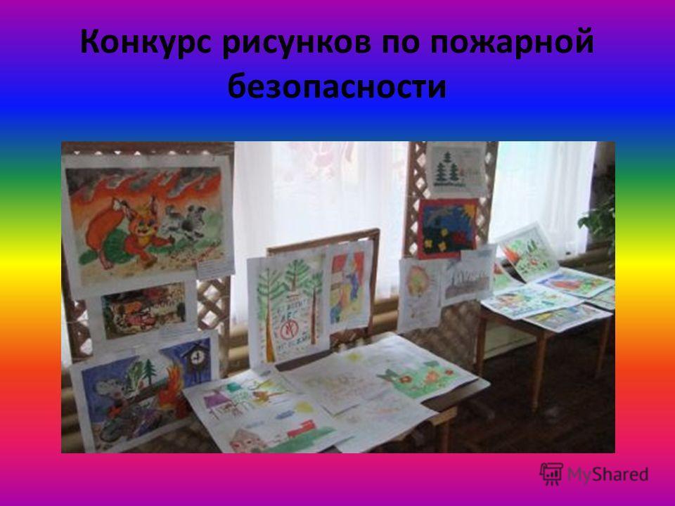 Конкурс рисунков по пожарной безопасности