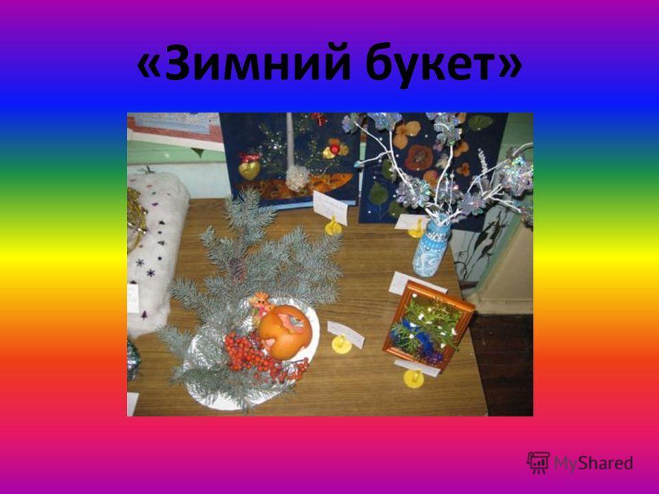 «Зимний букет»