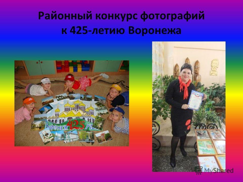 Районный конкурс фотографий к 425-летию Воронежа