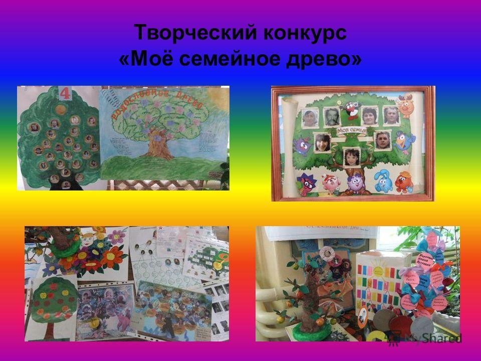 Творческий конкурс «Моё семейное древо»