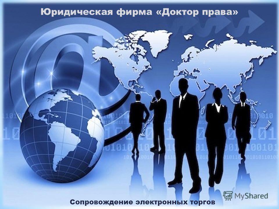 Юридическая фирма «Доктор права» Сопровождение электронных торгов