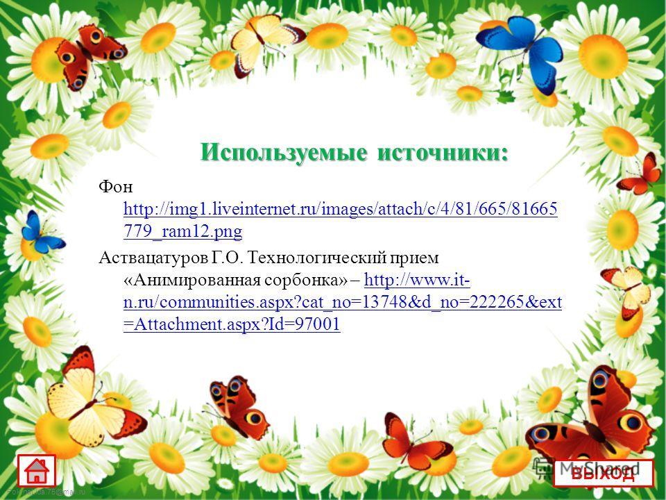 FokinaLida.75@mail.ru 36 9 4 54 9 6 72 9 8 18 9 2 45 9 5 63 9 7 27 9 3 81 9