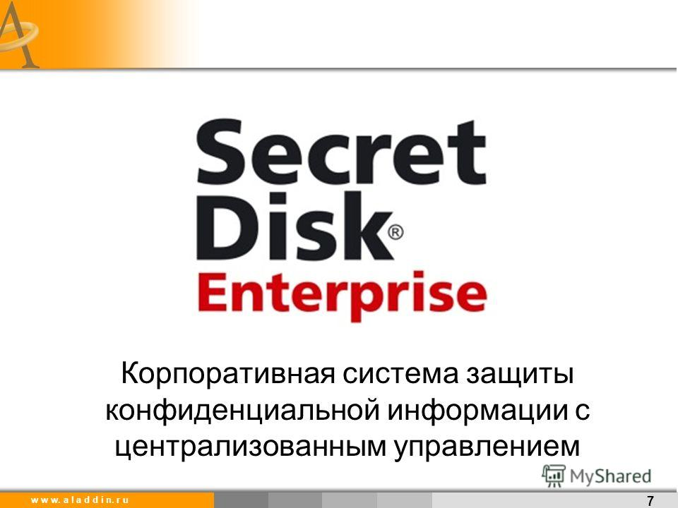 w w w. a l a d d i n. r u Корпоративная система защиты конфиденциальной информации с централизованным управлением 7