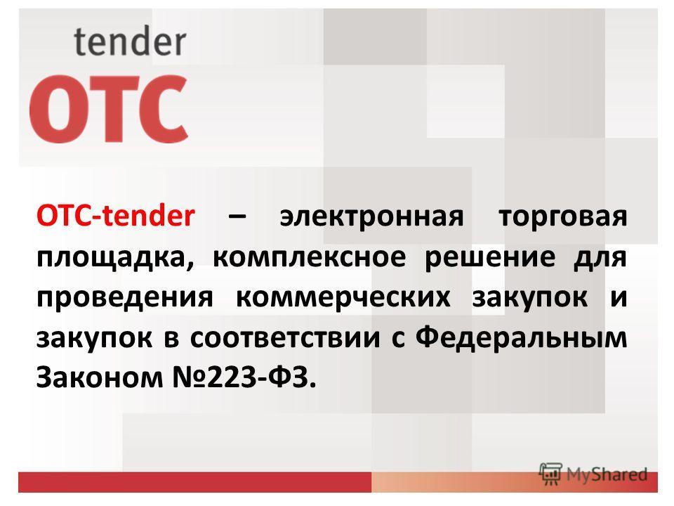 ОТС-tender – электронная торговая площадка, комплексное решение для проведения коммерческих закупок и закупок в соответствии с Федеральным Законом 223-ФЗ.