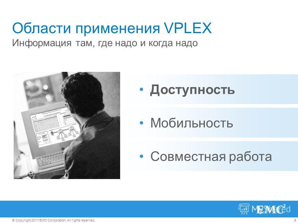 8© Copyright 2011 EMC Corporation. All rights reserved. Области применения VPLEX Информация там, где надо и когда надо Доступность Совместная работа Мобильность