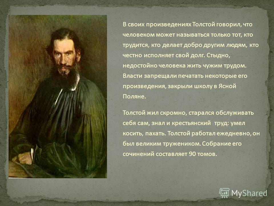 После окончания войны Толстой подал в отставку и решил посвятить свою жизнь литературе. Поселившись в усадьбе Ясная Поляна под Тулой, он отпускает крестьян на волю, защищает их интересы в суде, организует школу для крестьянских детей. Для них были на