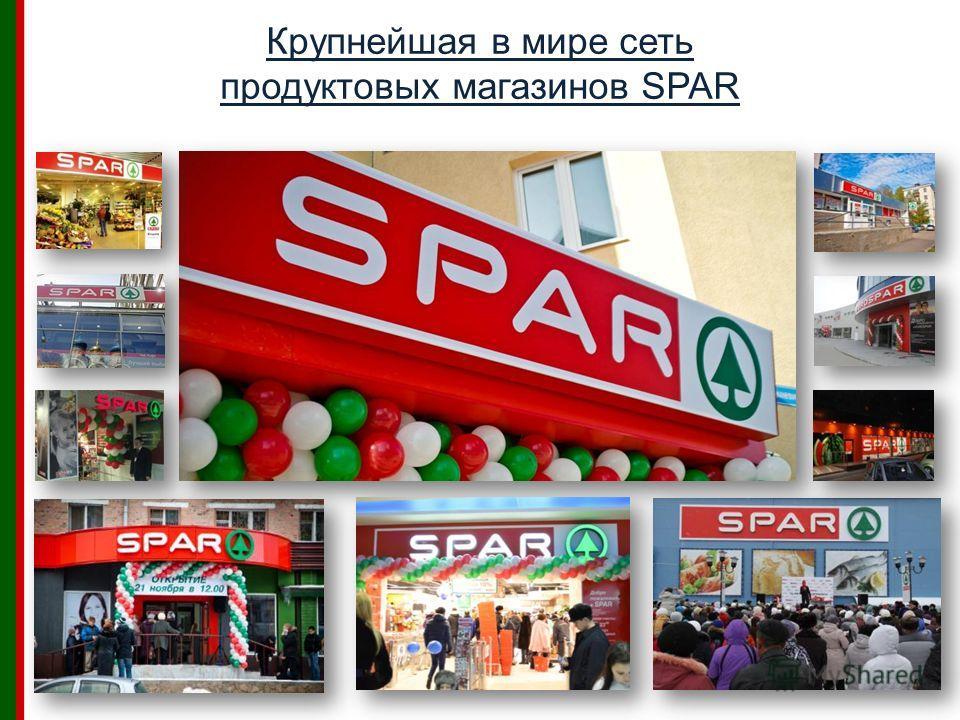 Крупнейшая в мире сеть продуктовых магазинов SPAR