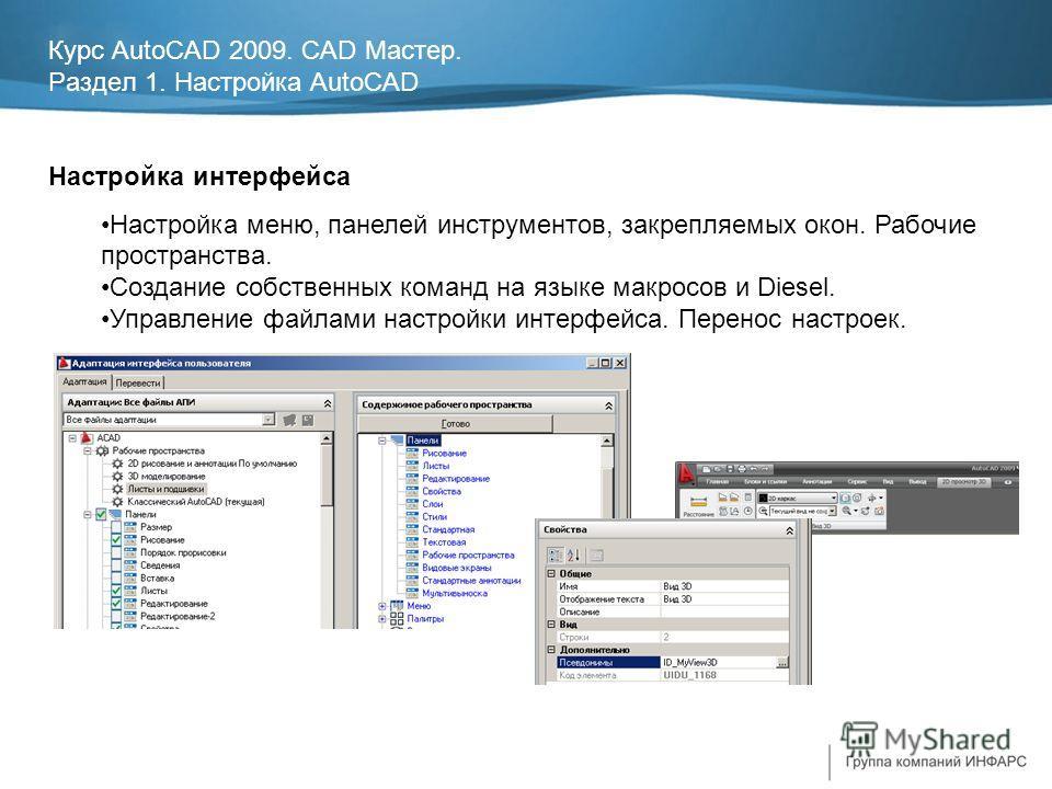 Настройка интерфейса Настройка меню, панелей инструментов, закрепляемых окон. Рабочие пространства. Создание собственных команд на языке макросов и Diesel. Управление файлами настройки интерфейса. Перенос настроек. Курс AutoCAD 2009. CAD Мастер. Разд