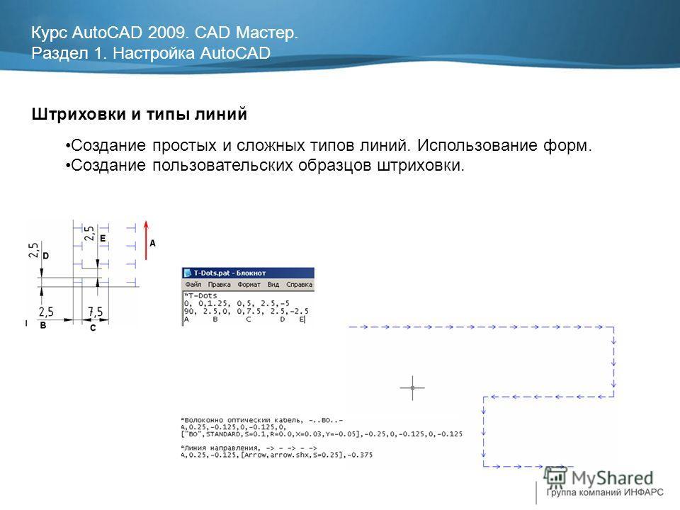 Штриховки и типы линий Создание простых и сложных типов линий. Использование форм. Создание пользовательских образцов штриховки. Курс AutoCAD 2009. CAD Мастер. Раздел 1. Настройка AutoCAD