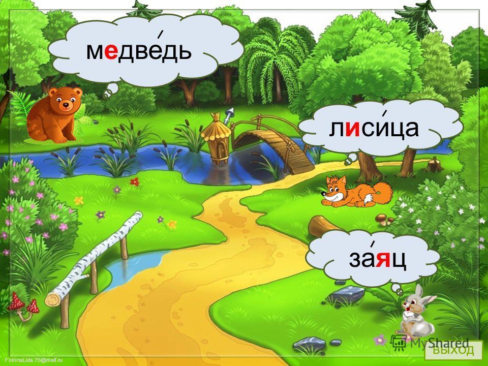 FokinaLida.75@mail.ru воронасорокаворобей