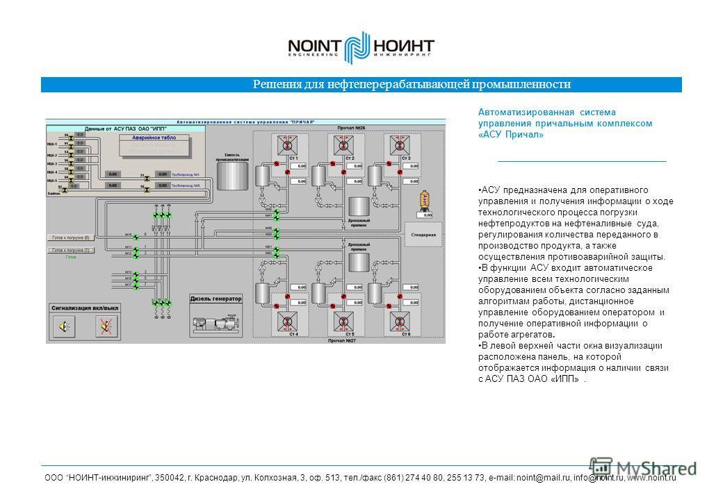 Решения для нефтеперерабатывающей промышленности Автоматизированная система управления причальным комплексом «АСУ Причал» АСУ предназначена для оперативного управления и получения информации о ходе технологического процесса погрузки нефтепродуктов на