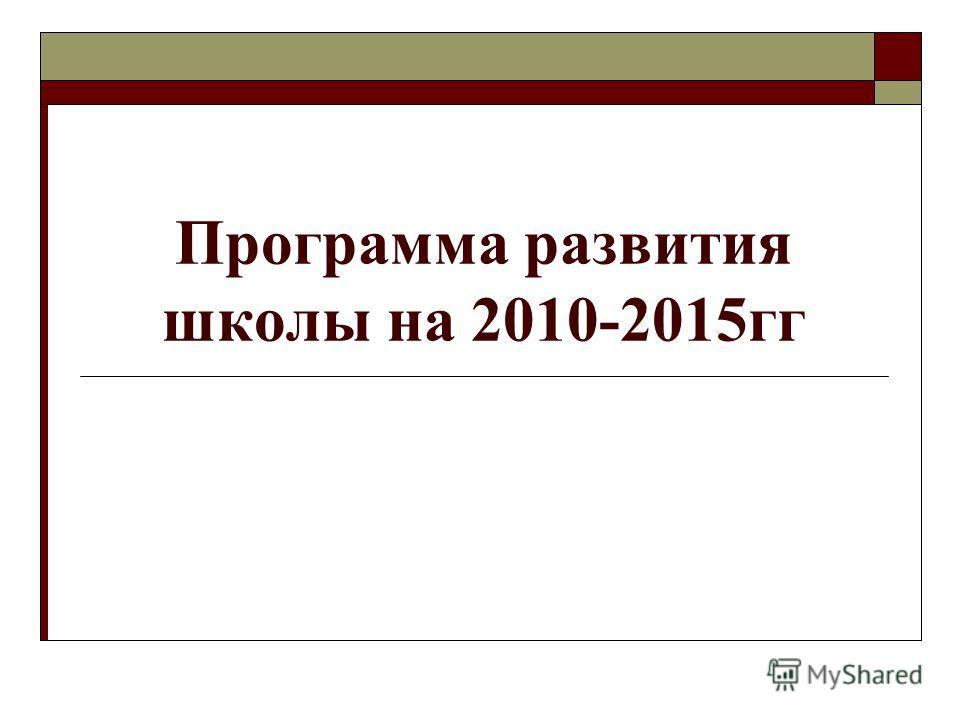 Программа развития школы на 2010-2015гг