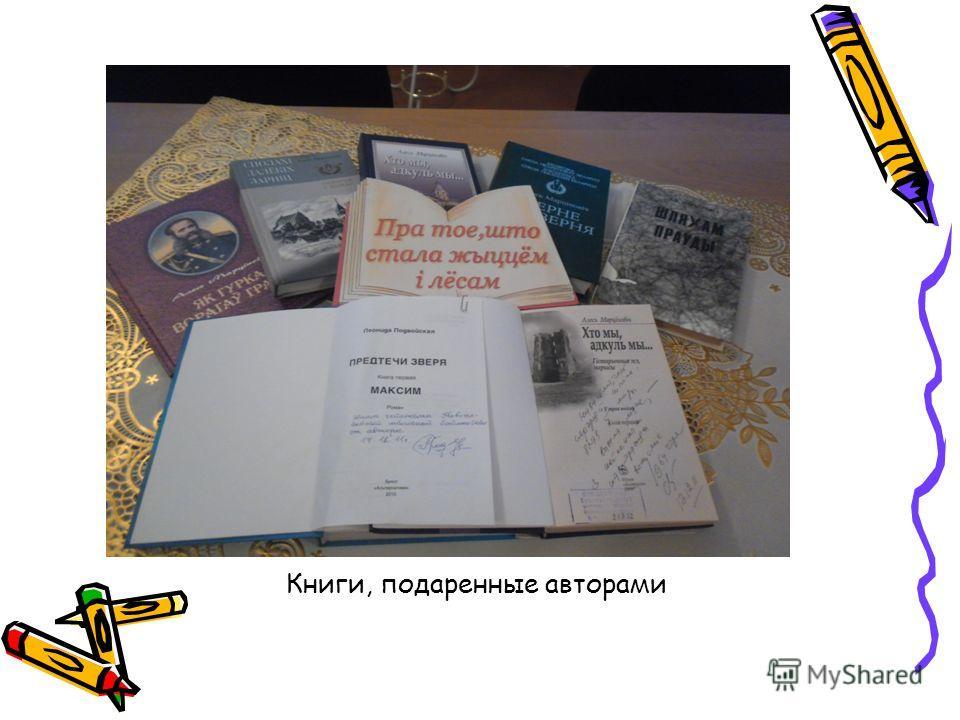 Книги, подаренные авторами