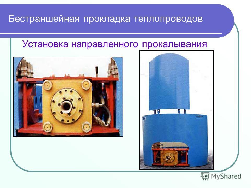 Установка направленного прокалывания Бестраншейная прокладка теплопроводов
