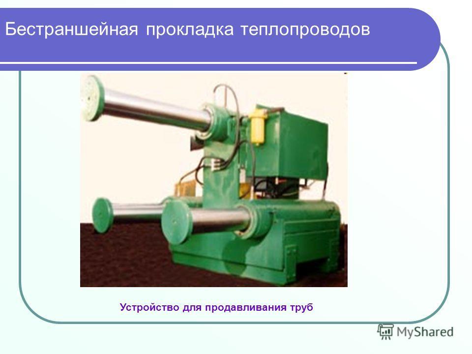 Устройство для продавливания труб Бестраншейная прокладка теплопроводов