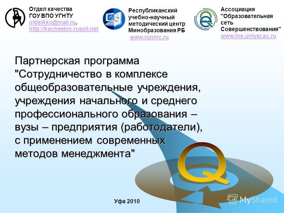 Отдел качества ГОУ ВПО УГНТУ otdelkko@mail.ruotdelkko@mail.ru, http://kachestvo.rusoil.net Партнерская программа