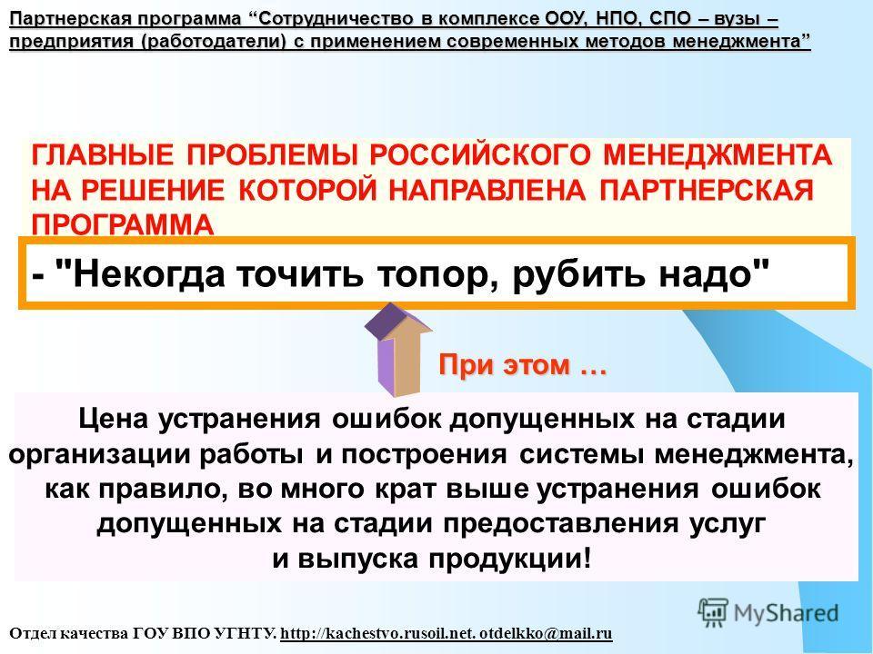 ГЛАВНЫЕ ПРОБЛЕМЫ РОССИЙСКОГО МЕНЕДЖМЕНТА НА РЕШЕНИЕ КОТОРОЙ НАПРАВЛЕНА ПАРТНЕРСКАЯ ПРОГРАММА -