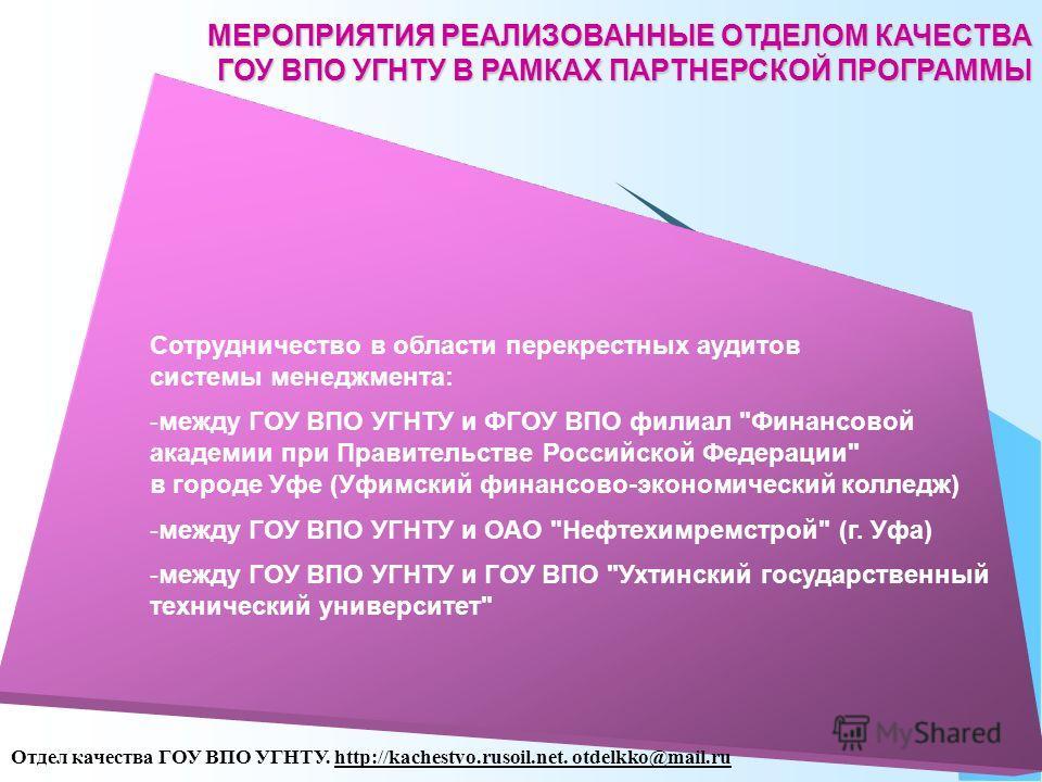 Сотрудничество в области перекрестных аудитов системы менеджмента: -между ГОУ ВПО УГНТУ и ФГОУ ВПО филиал
