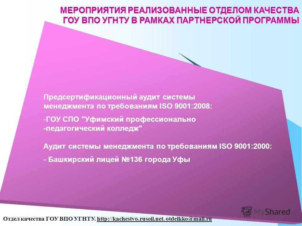 Предсертификационный аудит системы менеджмента по требованиям ISO 9001:2008: -ГОУ СПО