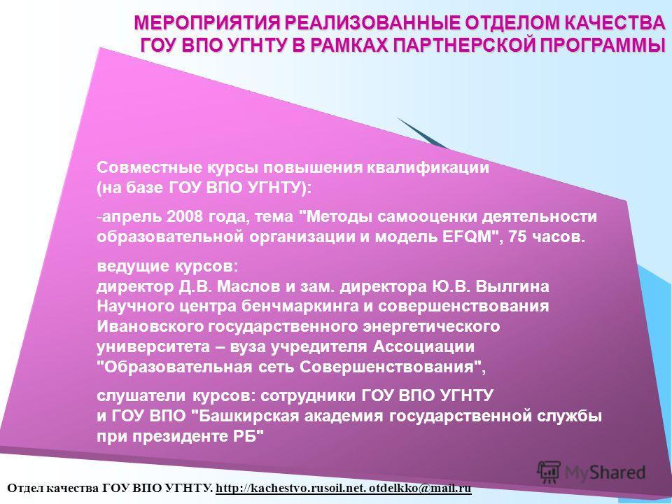 Совместные курсы повышения квалификации (на базе ГОУ ВПО УГНТУ): -апрель 2008 года, тема