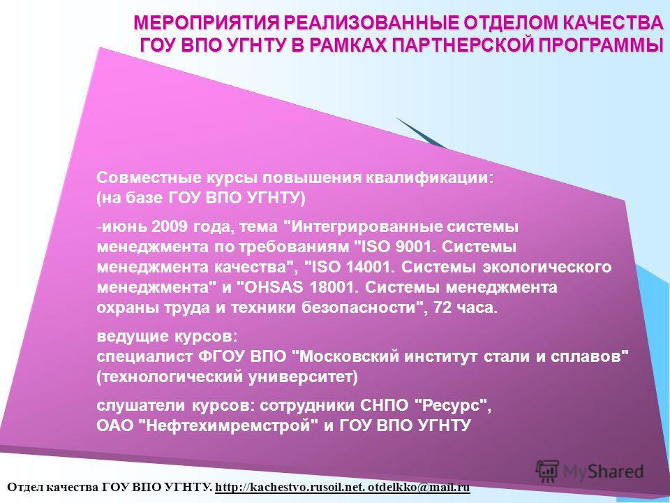 Совместные курсы повышения квалификации: (на базе ГОУ ВПО УГНТУ) -июнь 2009 года, тема